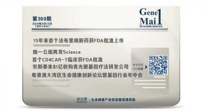 GeneMail   15年来首个法布里病新药获FDA批准上市