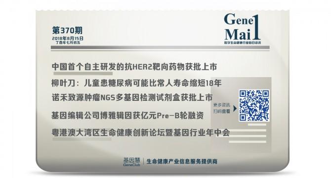 GeneMail   中国首个自主研发的抗HER2靶向药获国家药监局批准上市