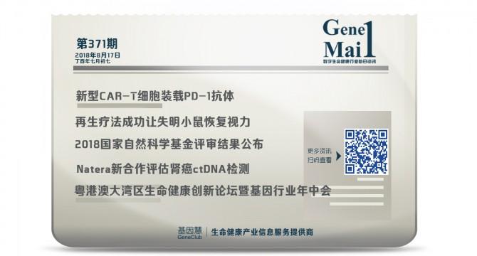GeneMail   新型CAR-T细胞装载PD-1抗体,有效对抗实体瘤