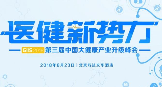 GIIS2018中国第三届大健康产业升级峰会带你解析:医疗IPO热潮下的焦虑