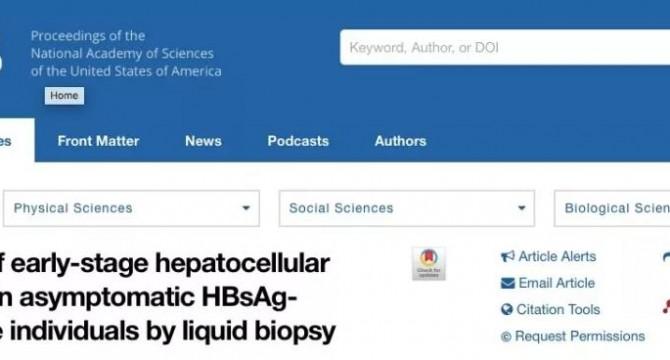 《PNAS》:国家癌症中心与泛生子基于液体活检发表肝癌早筛新成果