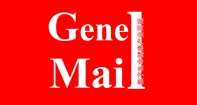 基因行业简报(第135期)