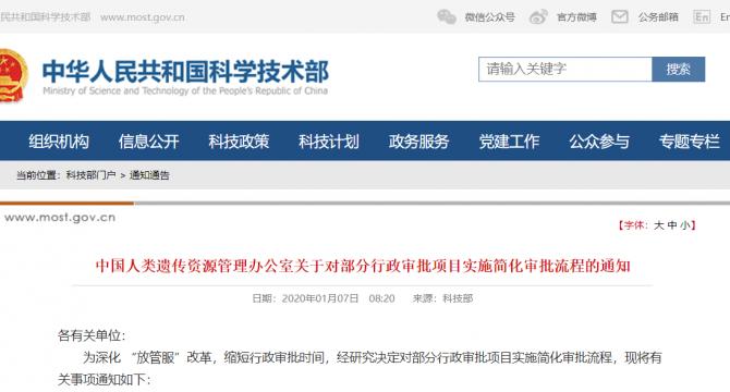 中国人类遗传资源管理办公室关于对部分行政审批项目实施简化审批流程的通知