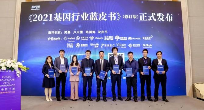 《2021基因行业蓝皮书》纸质报告正式发布,修订版电子版开放下载
