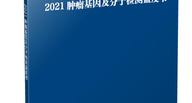 《肿瘤基因及分子检测蓝皮书》启动中,樊嘉院士作序,赛默飞/华大/金域/泛生子/桐树基因等参与
