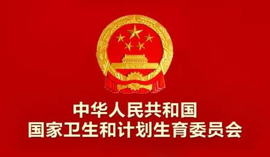 """卫计委:推出十大举措深化""""放管服""""改革"""