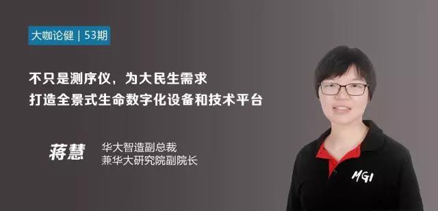 《大咖论健》第53期 | 蒋慧:首次专访谈国产测序仪参数和华大智造平台规划