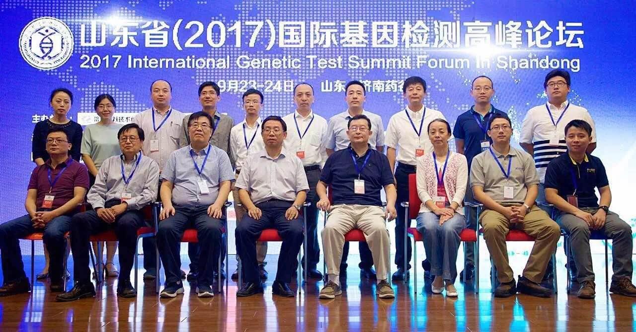 会议笔记干货 | 山东省(2017)国际基因检测高峰论坛大咖云集