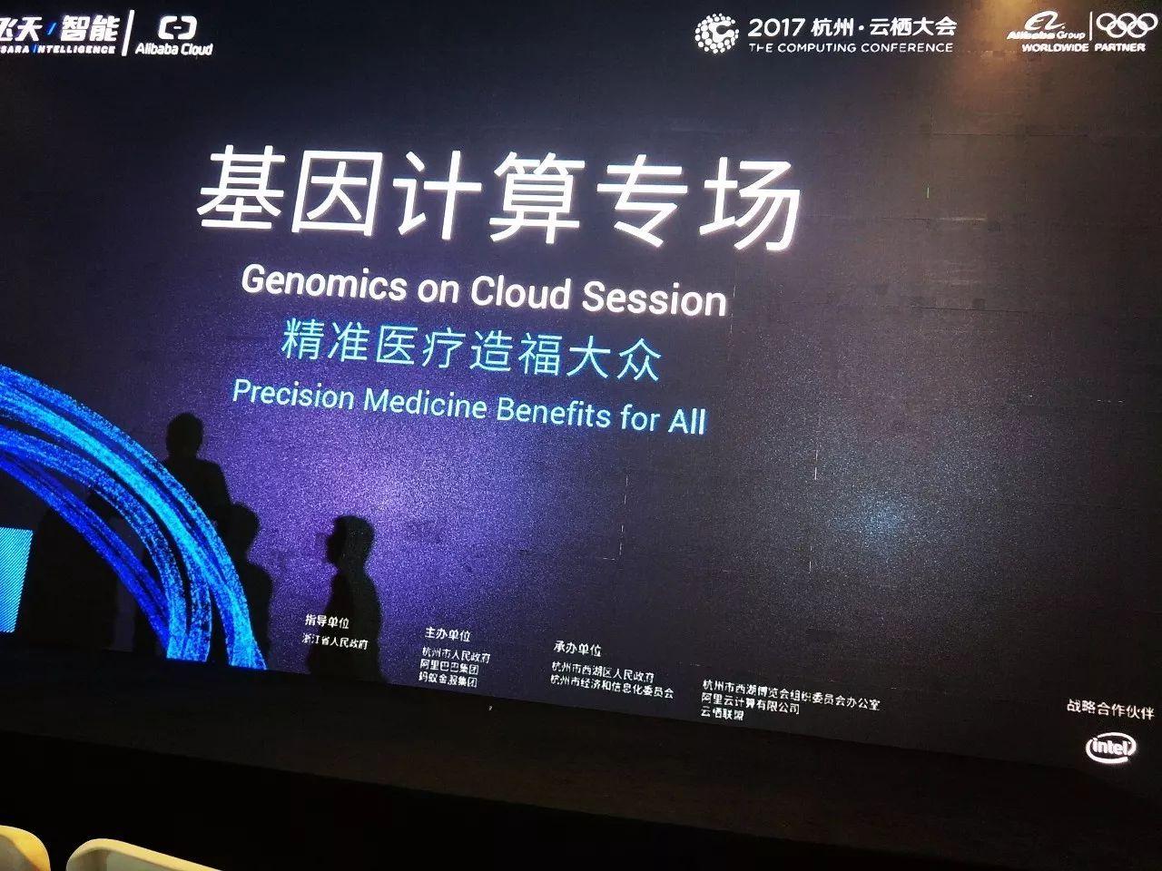 基因慧云栖大会报道|基因计算专场三代测序、Data mining等6个专家干货分享