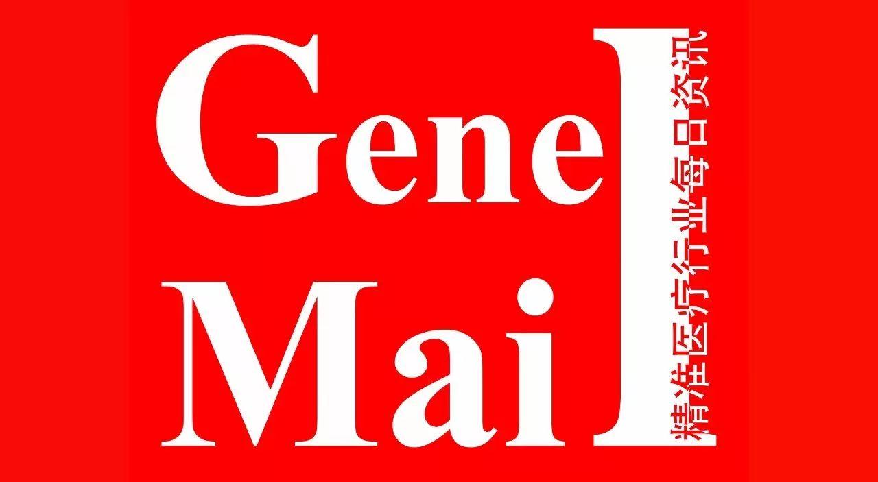 GeneMail周报| 实施国家大数据战略加快建设数字中国;英国2.1亿英镑支持基因组学计划