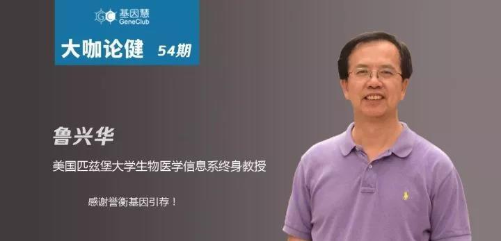 大咖论健54期|鲁兴华:机器学习与肿瘤精准医学大数据