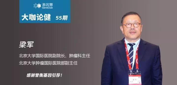 大咖论健55期|北大国际医院副院长梁军 :我们已进入免疫治疗时代