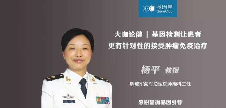 《大咖论健》63期 | 海军总医院杨平教授:基因检测让患者更有针对性的接受肿瘤免疫治疗