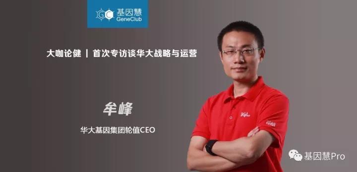 《大咖论健》62期 | 华大基因集团轮值CEO牟峰:首次专访谈华大战略与运营