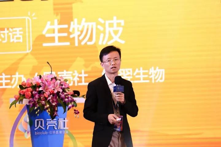微生物组行研简报 | 基因慧应邀在2017中国精准医疗产业领袖峰会的报告摘要