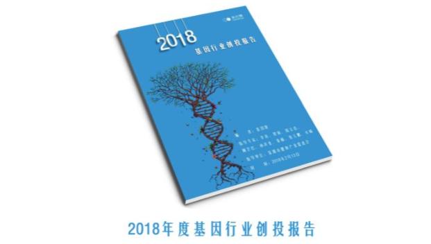 投创未来|2018年基因行业创投报告,李青/贺林/周文浩/黄鹤等作序推荐