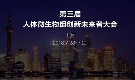 海外CXO与国内知名专家、投资人齐聚上海,聊聊微生物组产业!