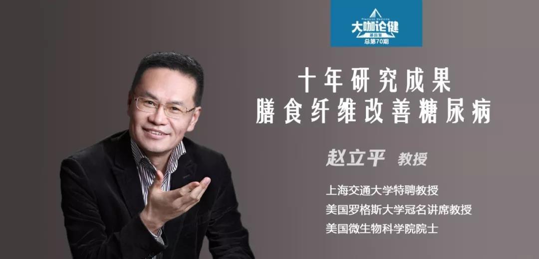 《大咖论健》赵立平:十年磨一剑,膳食纤维改善糖尿病