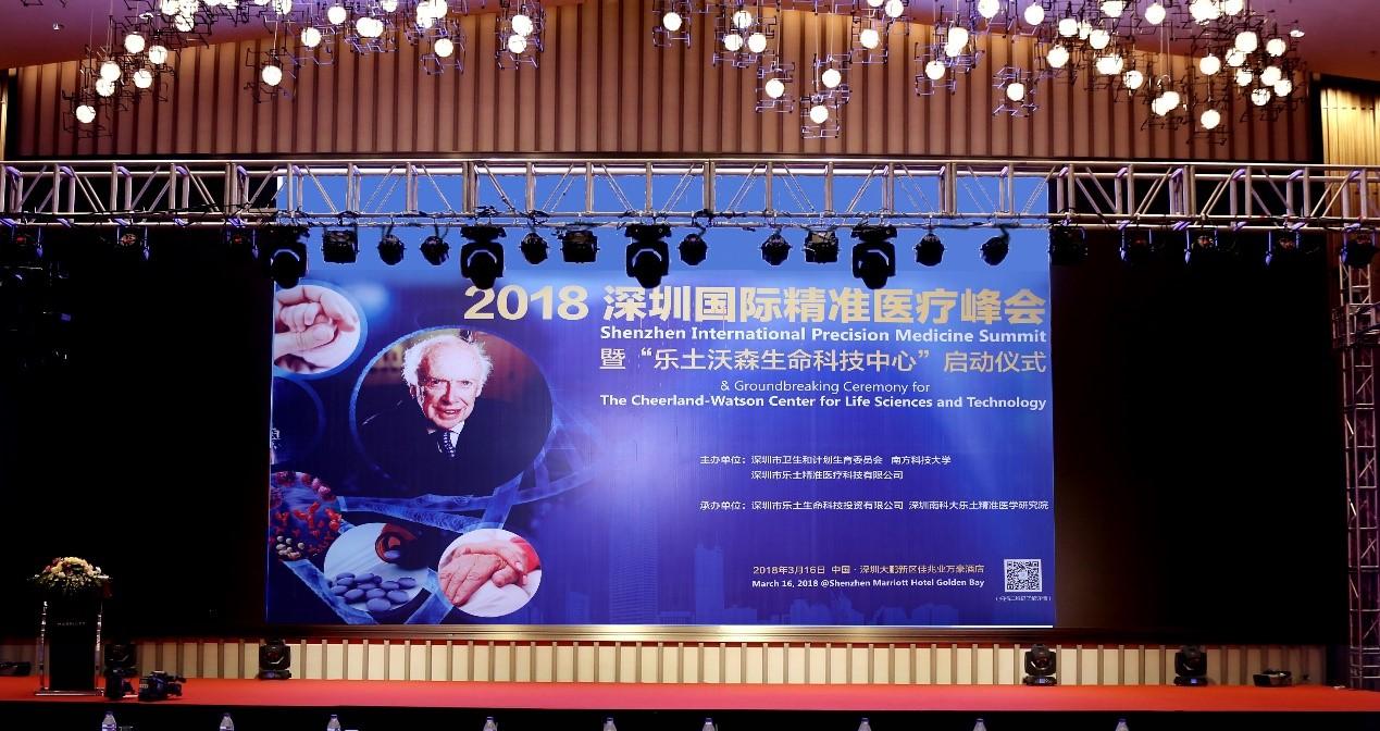 """DNA之父""詹姆斯•沃森教授谈抗癌新策略!2018深圳国际精准医疗峰会精彩大放送!"