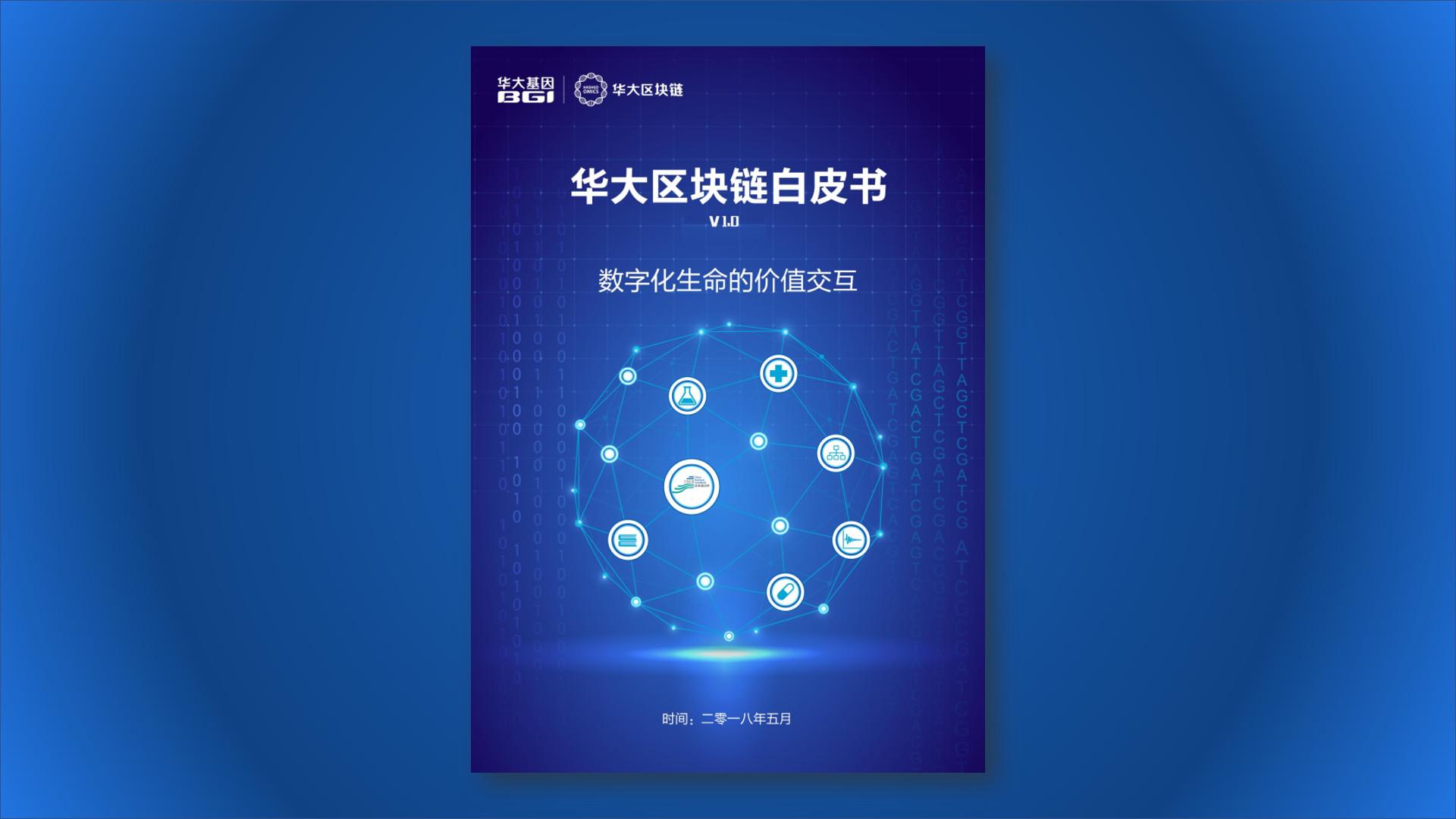 华大基因在数博会上正式发布华大区块链平台及白皮书