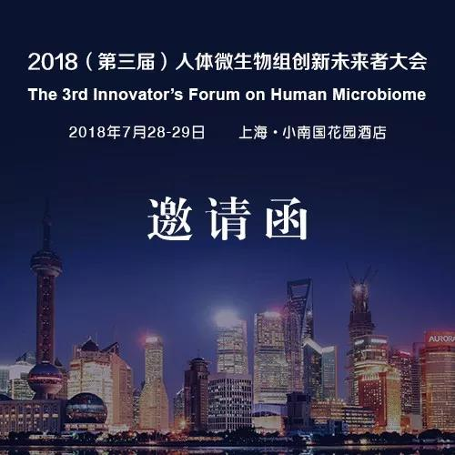 微生物组产业化黄金时代,秦环龙、赵立平等与您共话产学协同