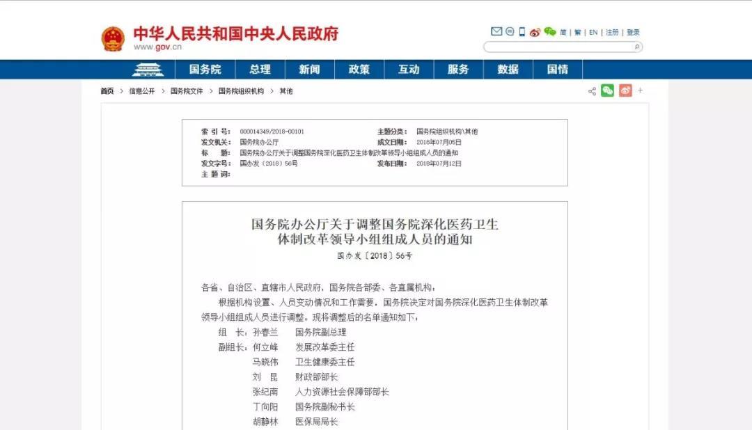 国务院调整医改领导小组成员,副总理孙春兰任组长
