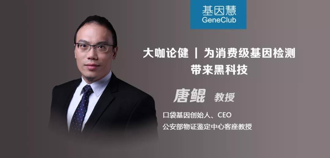 大咖论健77期 | 口袋基因CEO唐鲲:为消费级基因检测带来黑科技