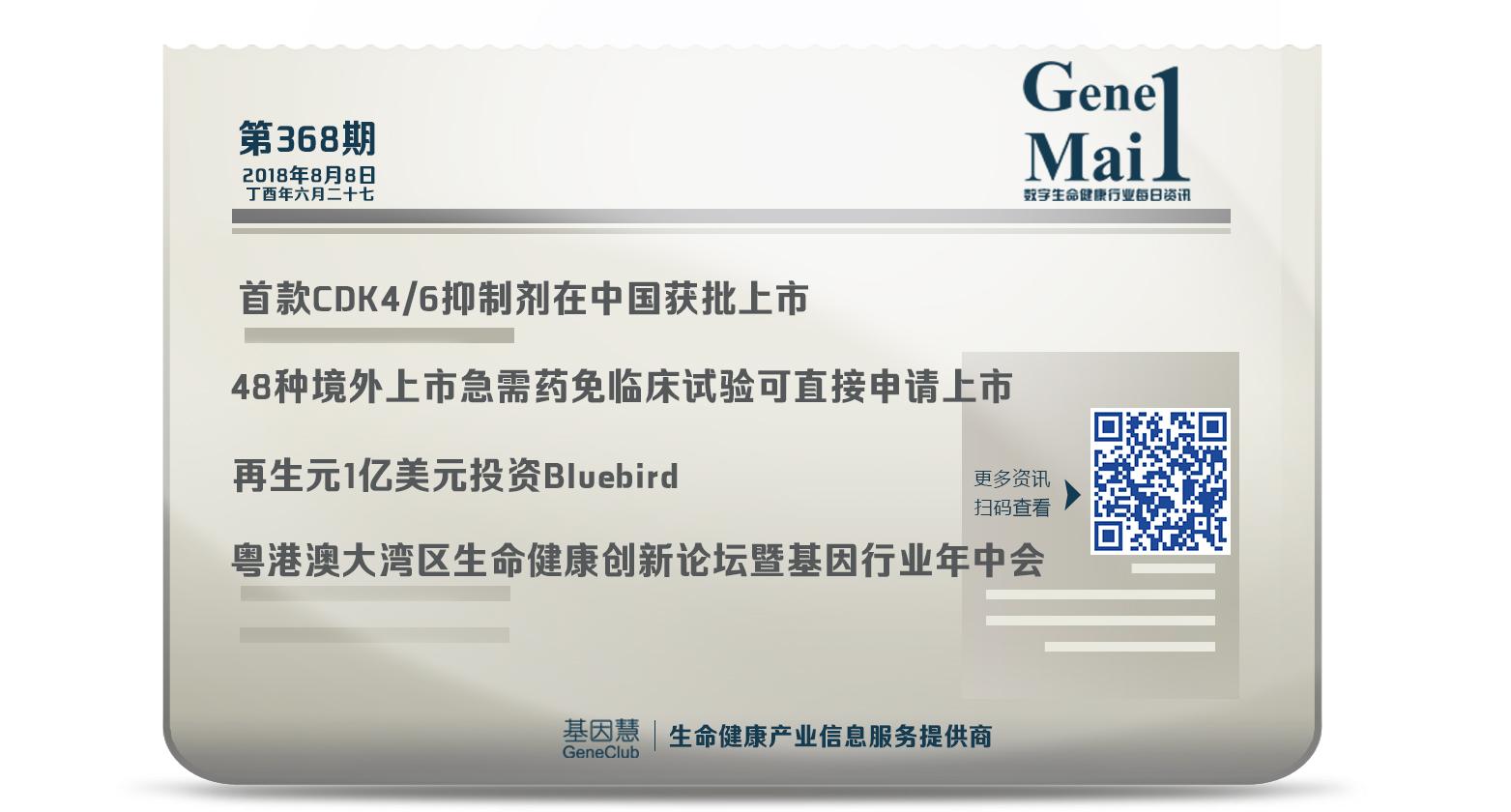 GeneMail | 国家科技领导小组成立;48种境外上市急需药免临床试验可直接申请上市