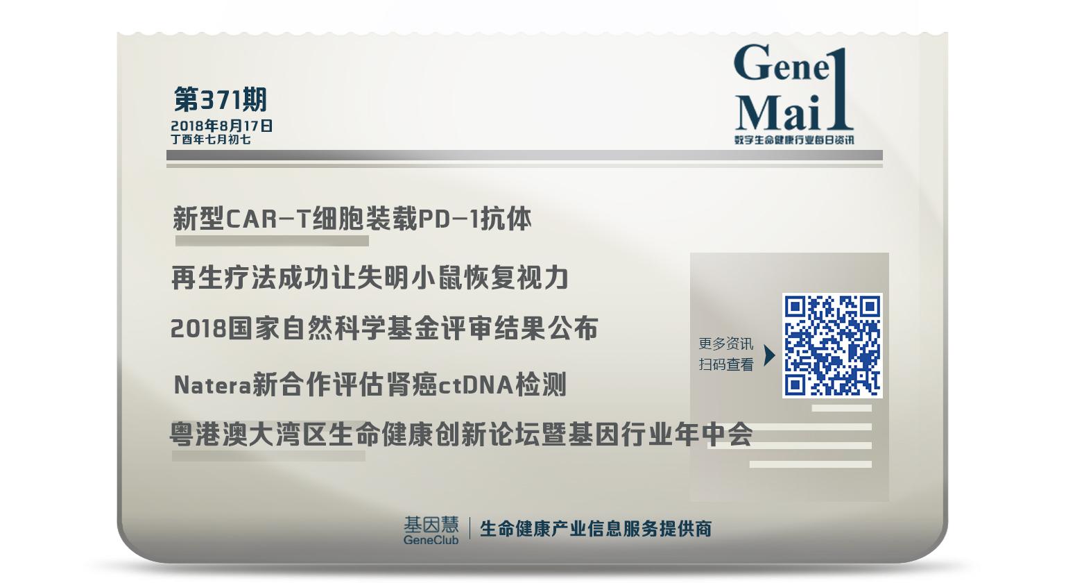 GeneMail | 新型CAR-T细胞装载PD-1抗体,有效对抗实体瘤