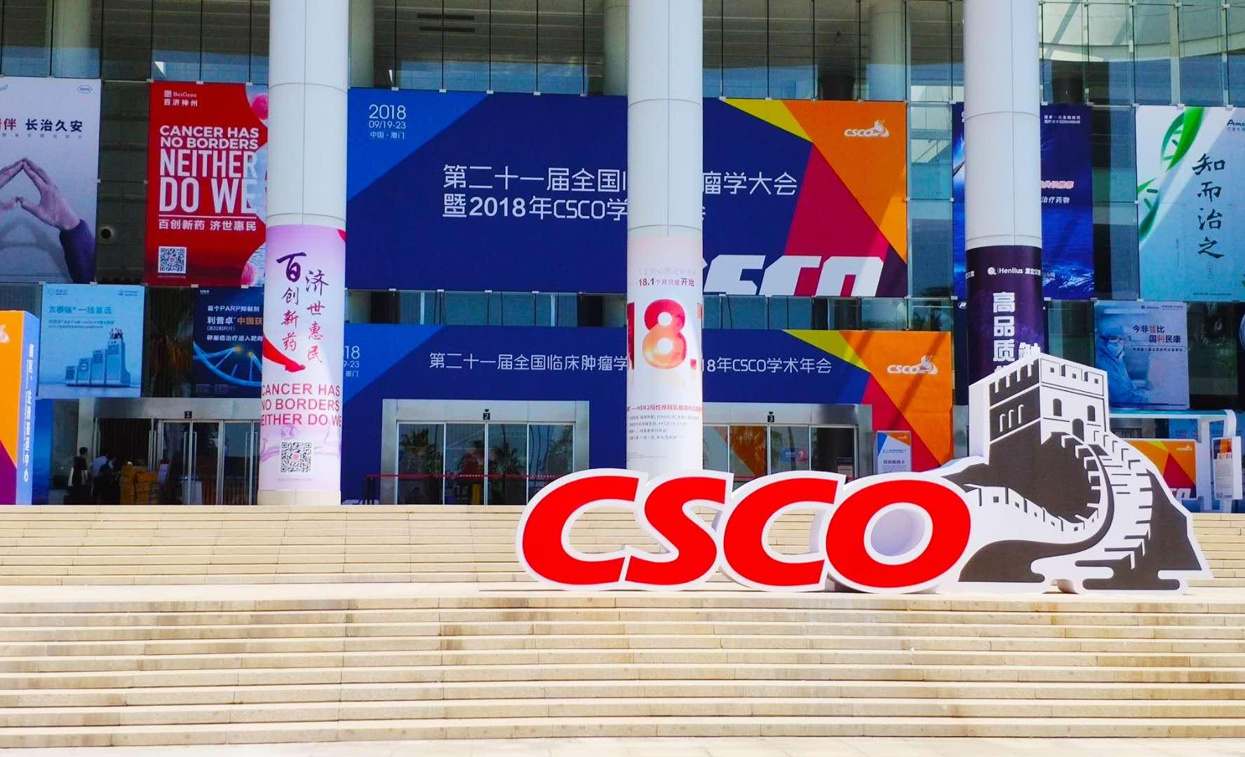 CSCO瞭望 | 8大诊疗指南更新要点,CSCO简报发布