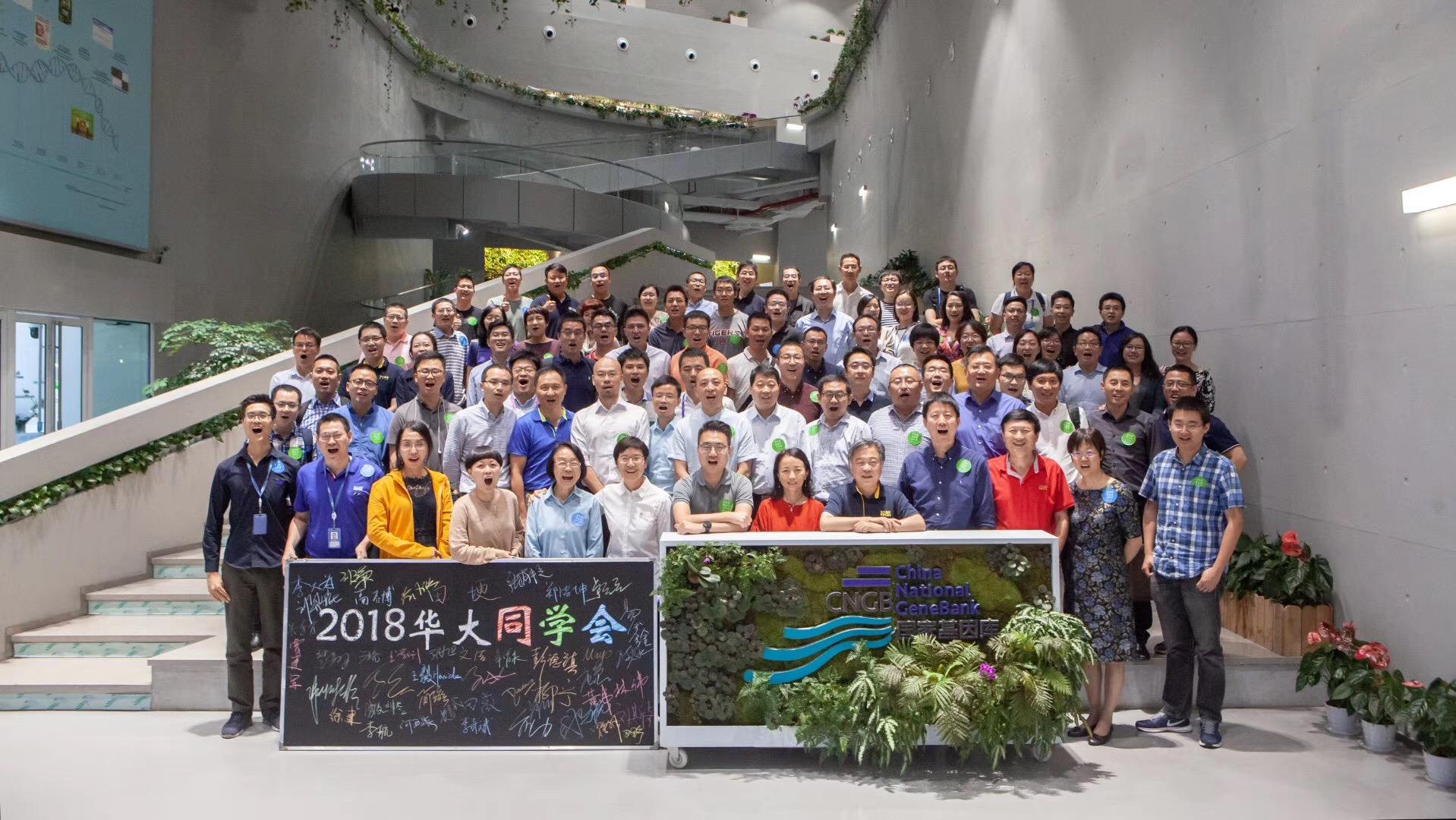 2018年华大同学会,忆峥嵘岁月,谋行业生态发展