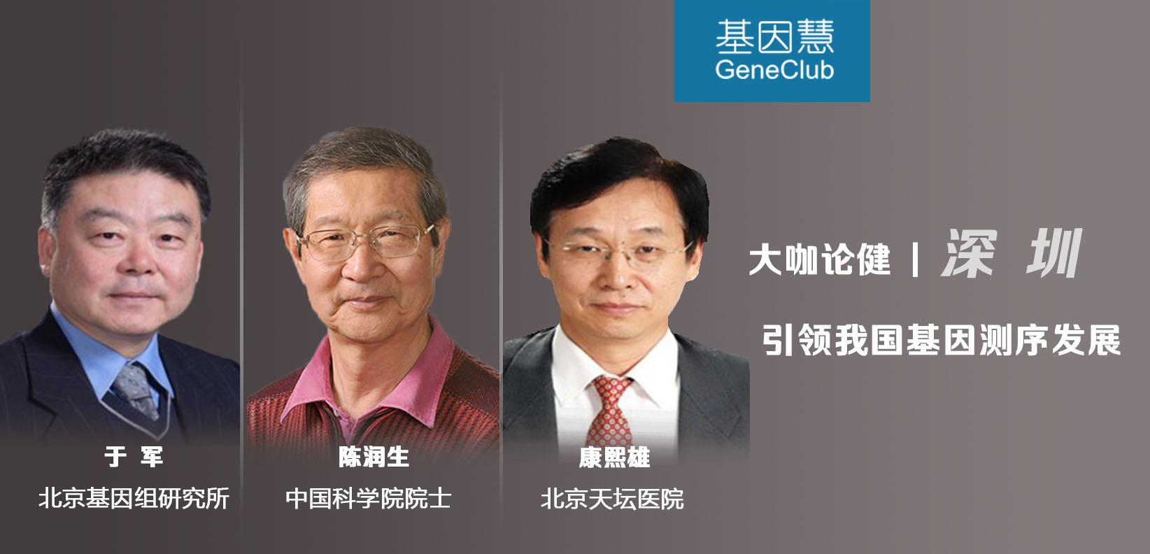 大咖论健81期 | 访陈润生/于军/康熙雄:深圳引领我国基因测序发展