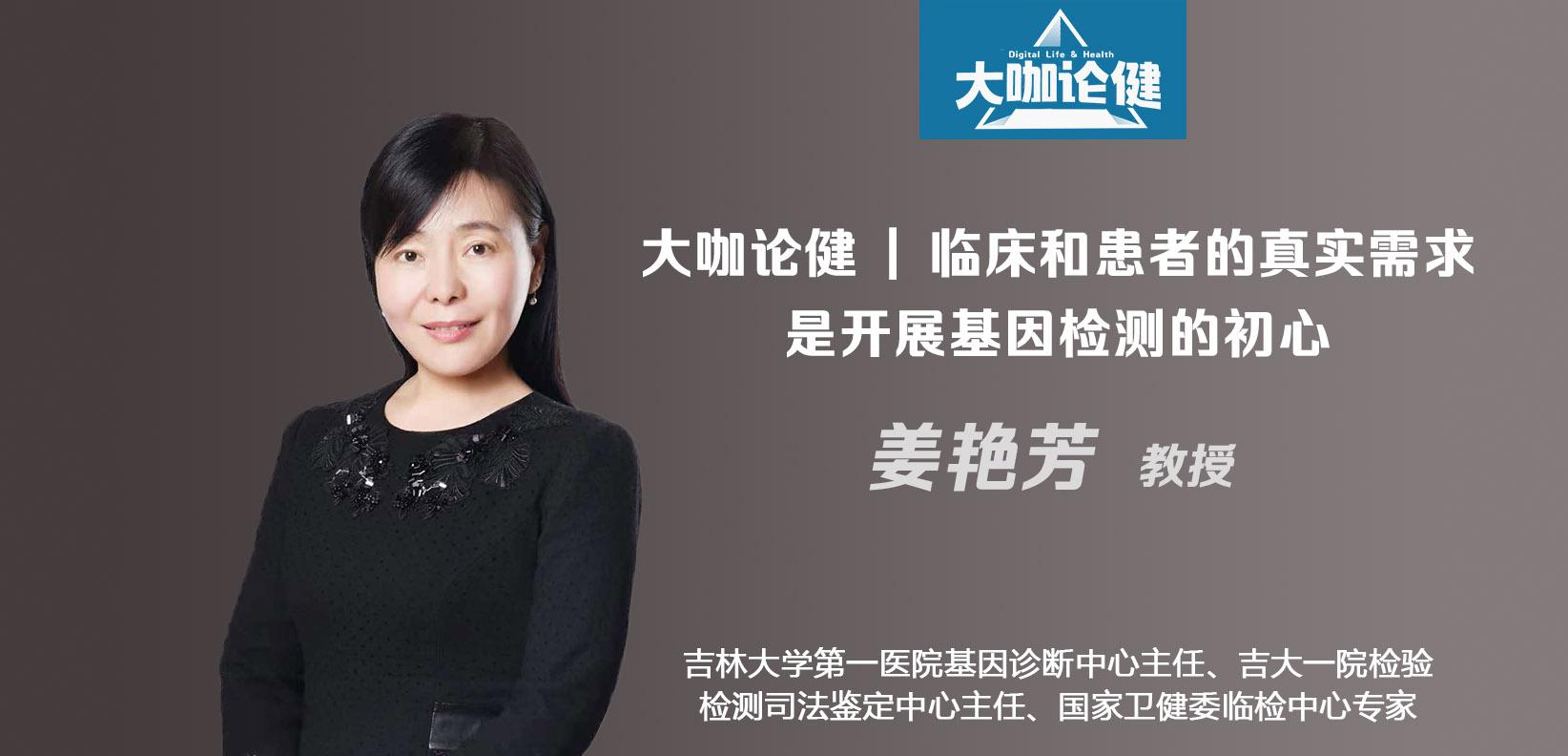 大咖论健83期 | 姜艳芳教授:临床需要更好的基因检测产品