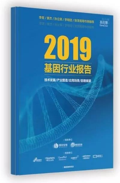 新年献礼:《2019年基因行业报告》正式免费发布!