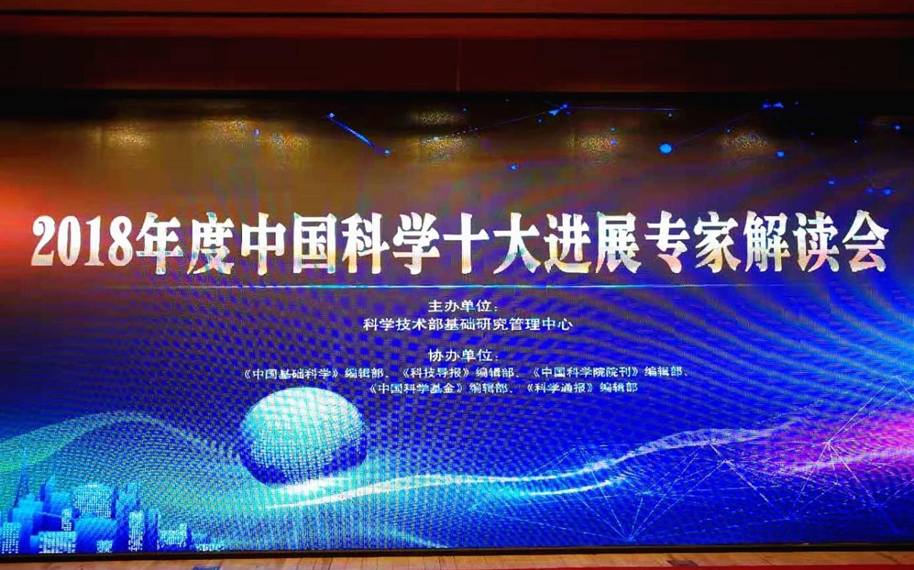 2018年度中国科学十大进展揭晓
