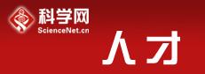 深圳湾实验室2019年首次全球学术人才招聘