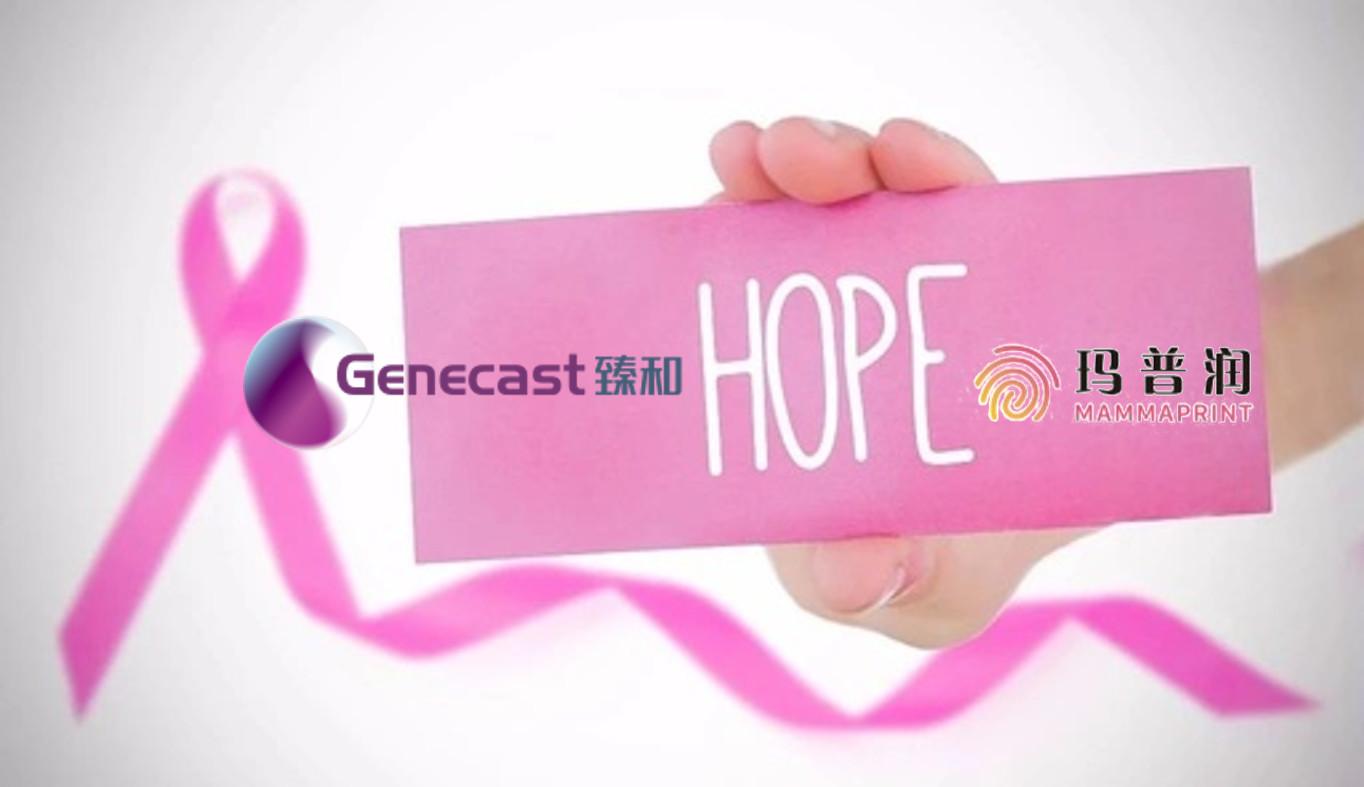 2019年乳腺癌指南更新纳入70基因检测 | 专访廖宁和王先明教授