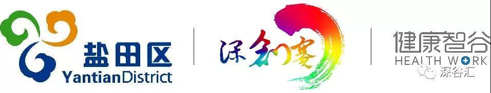 第十一届中国深圳创新创业大赛盐田区预选赛暨2019生物医药创新创业大赛报名中