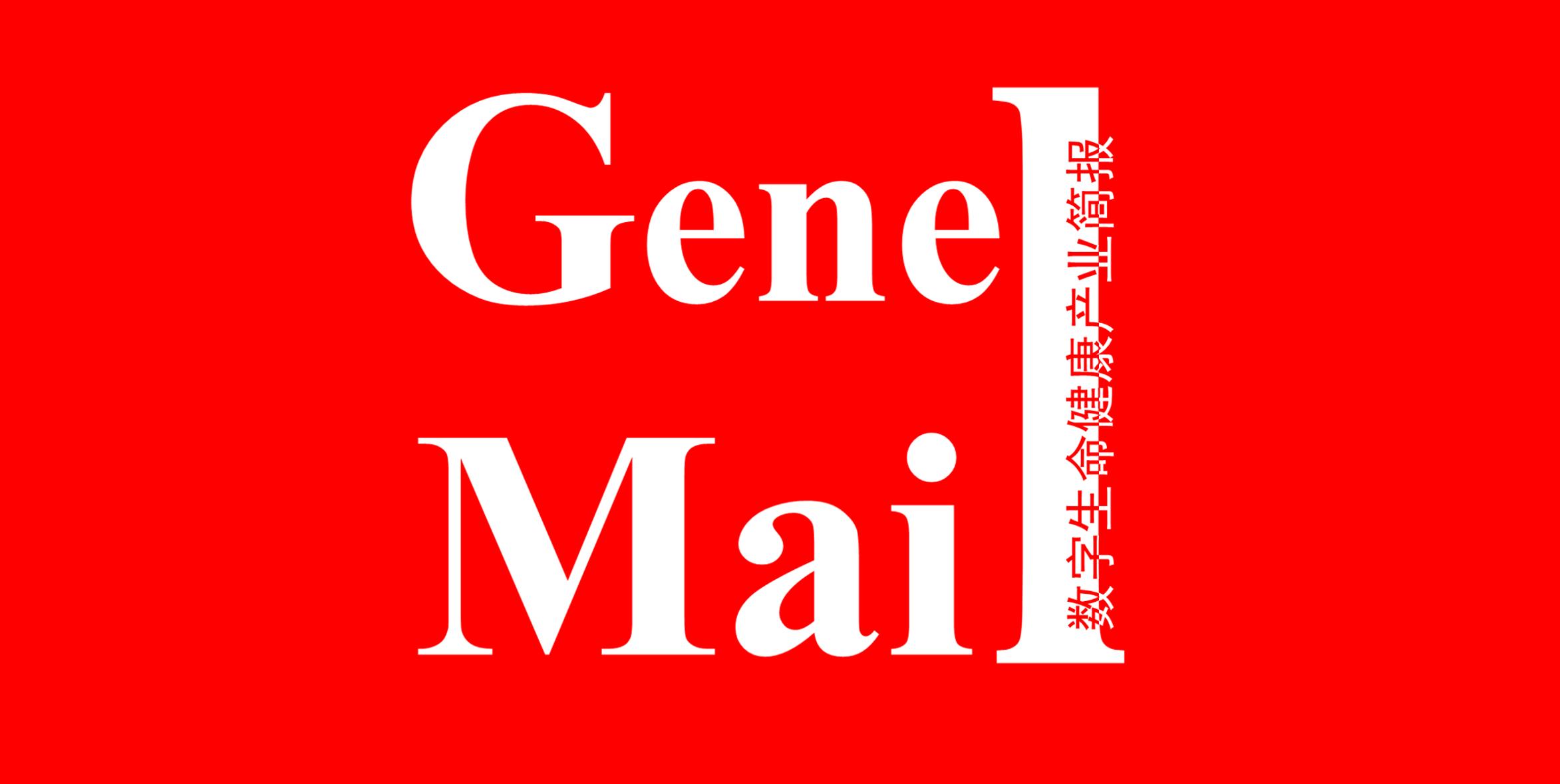 基因及数字生命健康产业简报:GeneMail 第80期