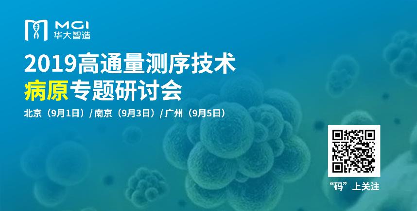 全国巡讲 | 2019华大智造高通量测序技术病原专题研讨会