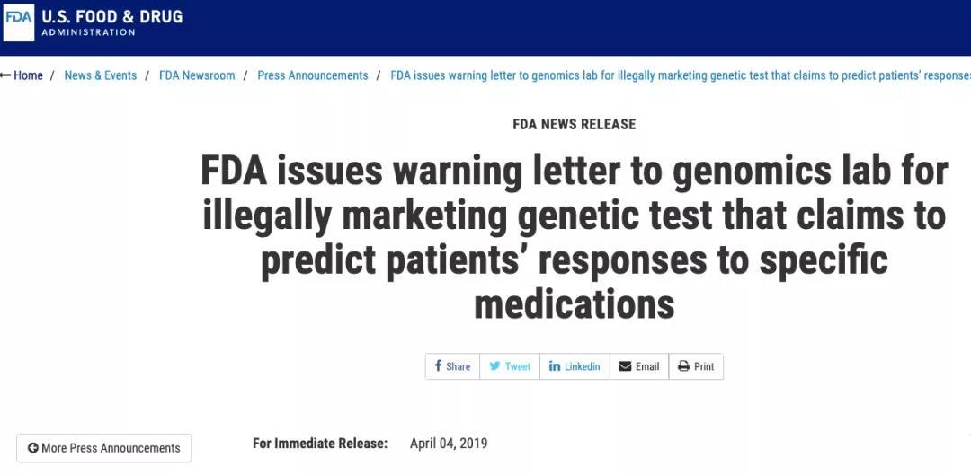 FDA警示基因公司的真相是……