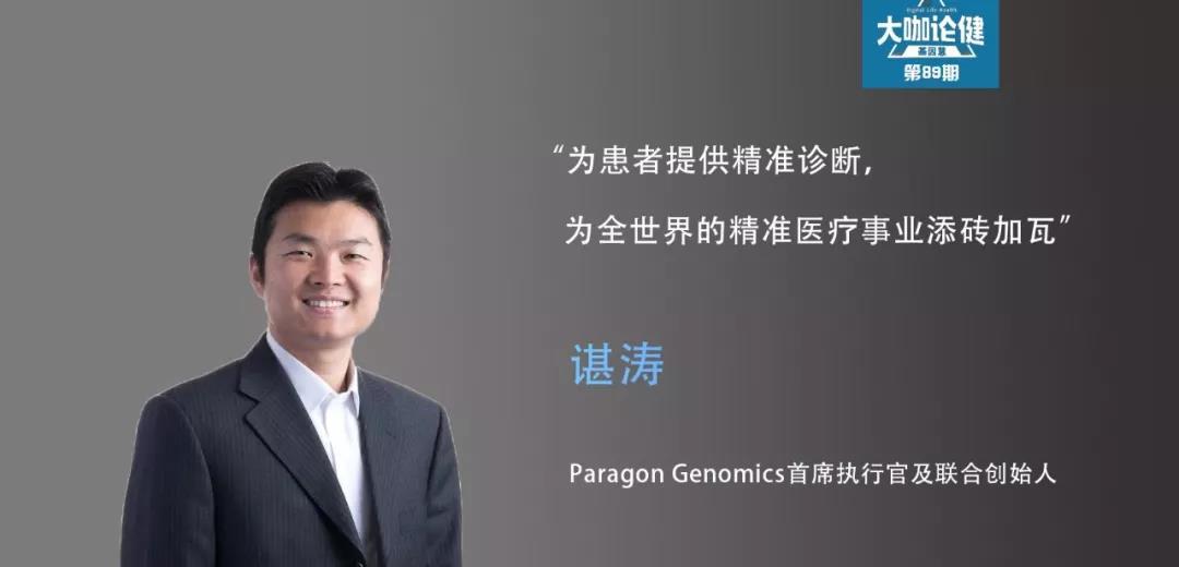 Paragon Genomics创始人谌涛:靶向测序加速人人基因组 | 《大咖论健》89期