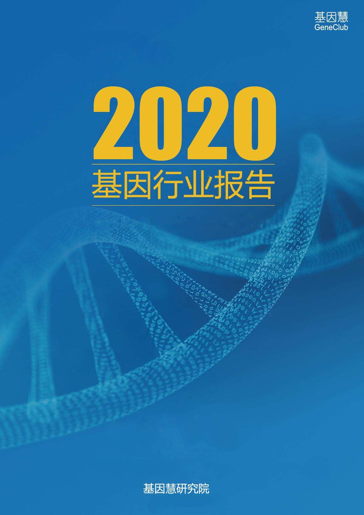 揭秘2020基因行业报告,宁光院士/沈亦平/黄杰/张振翼等作序推荐