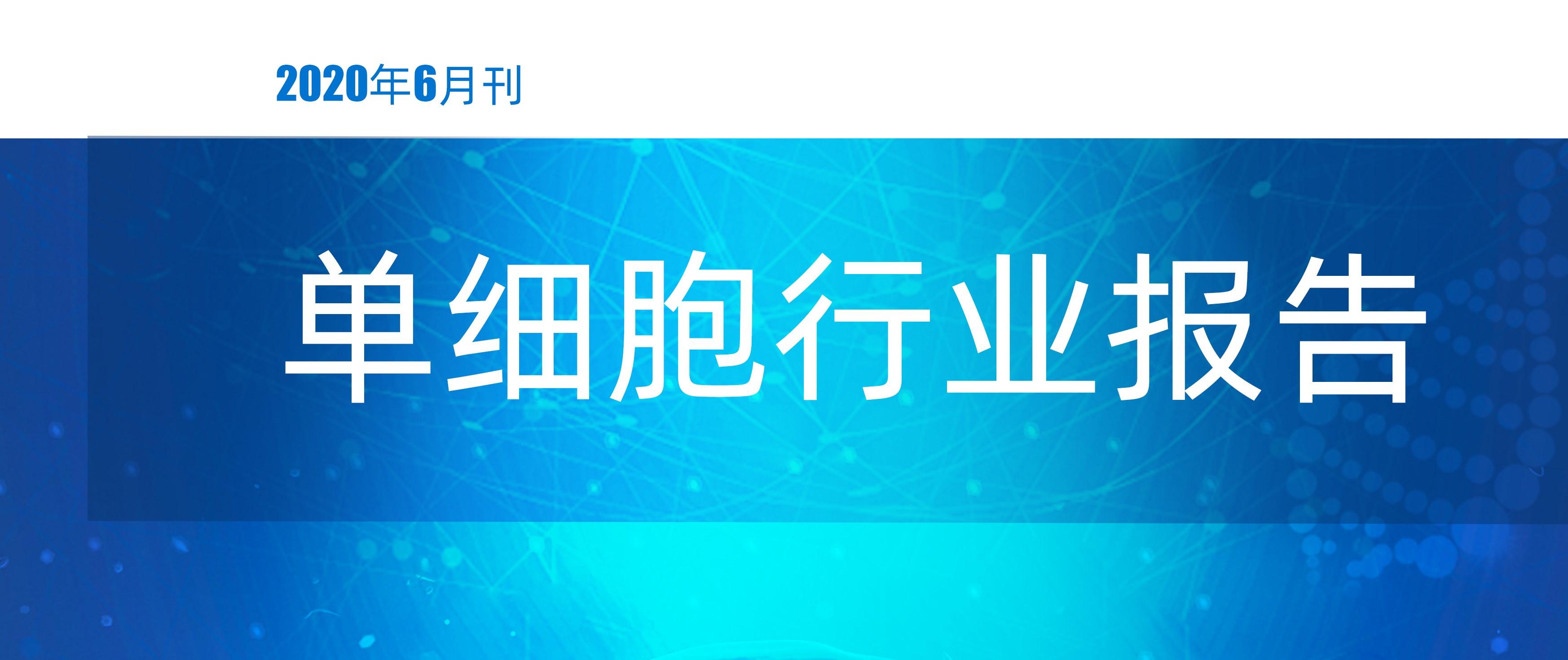 张泽民:单细胞技术将引领新一轮医学技术革命