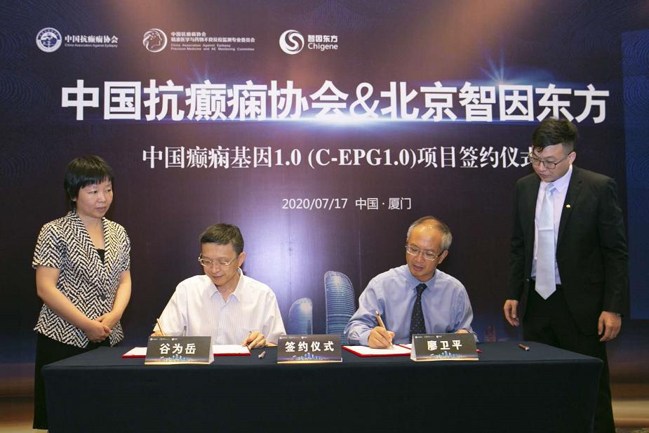 如何更好地对临床科研进行解读?中国癫痫基因1.0项目开启合作新模式