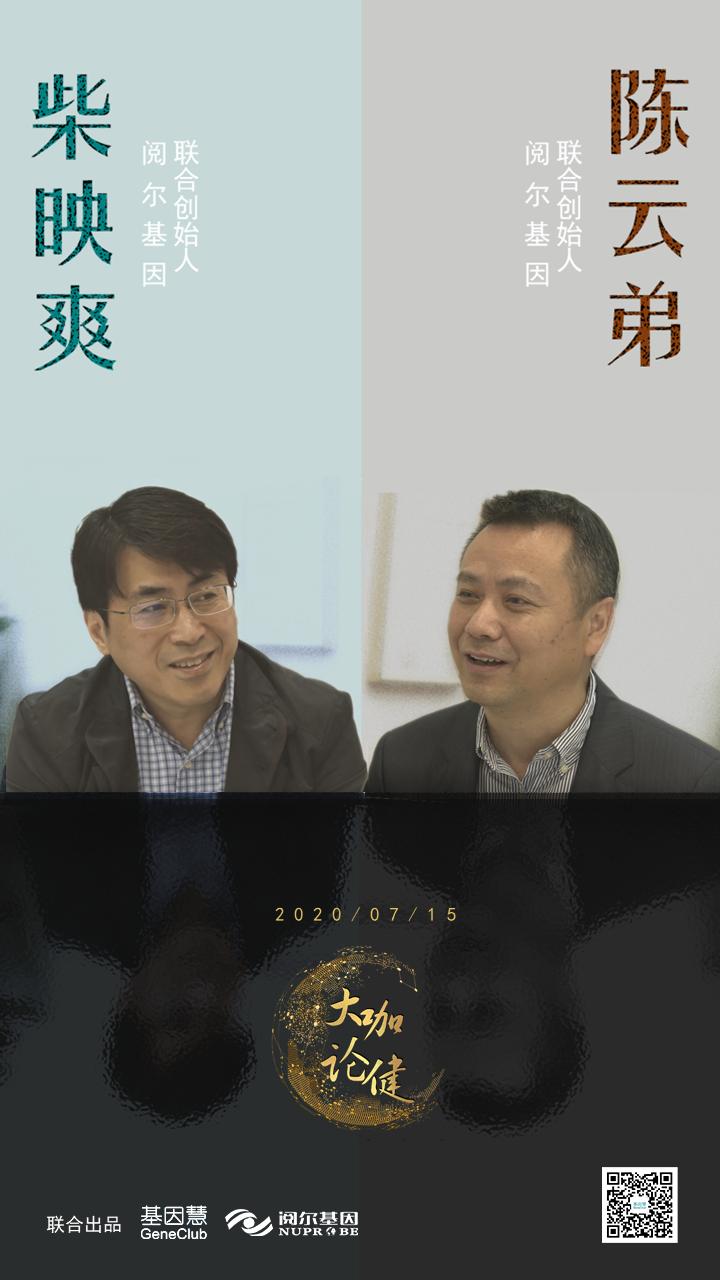 对话柴映爽、陈云弟:20年基因行业老兵的新声
