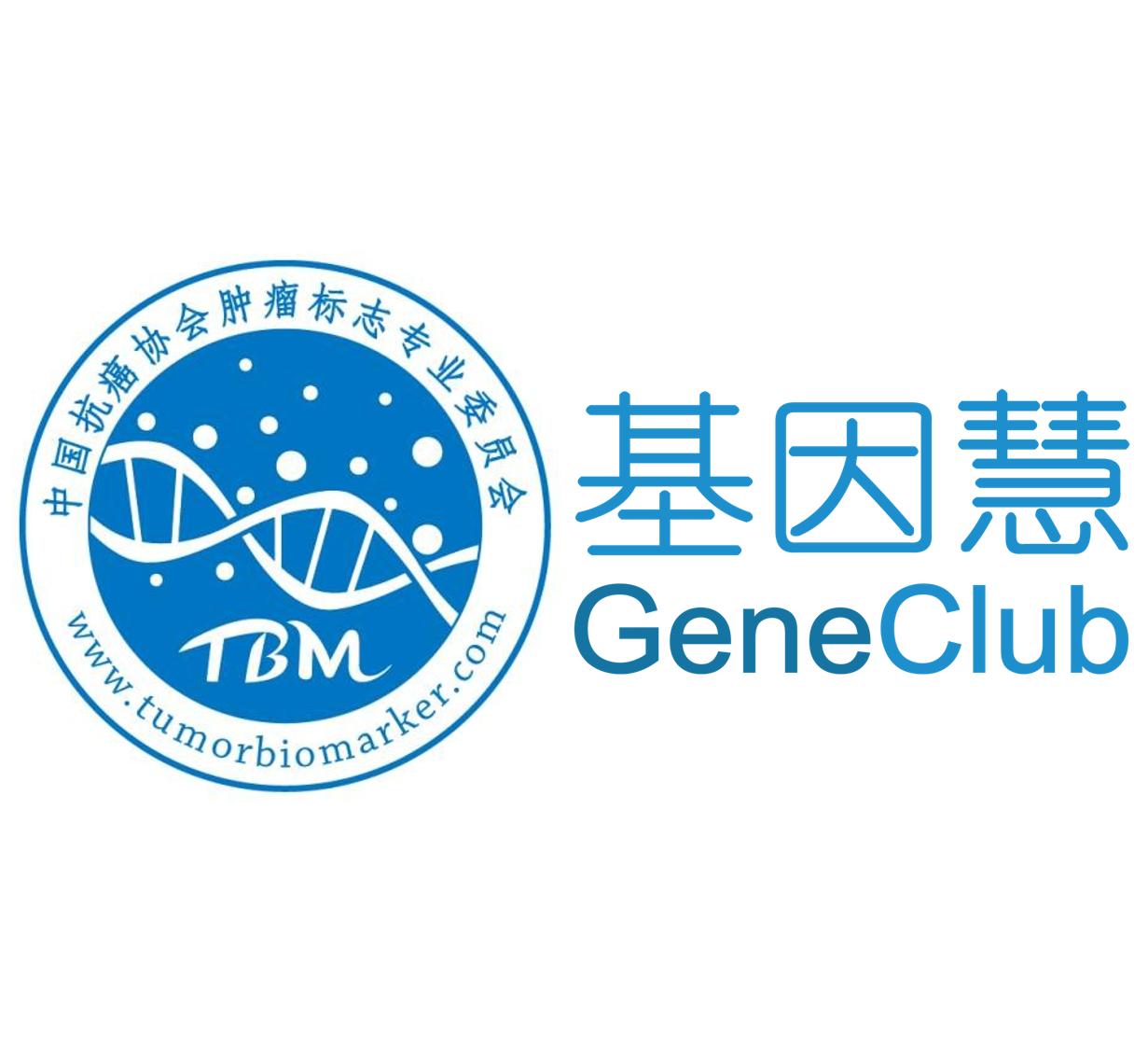 中国抗癌协会肿瘤标志专委会与基因慧共建医研企合作体系(邀您参与有奖调研)