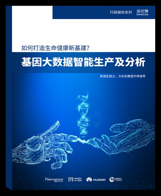 倒计时2天丨《基因大数据智能生产及分析行研报告》即将在华为全联接大会发布