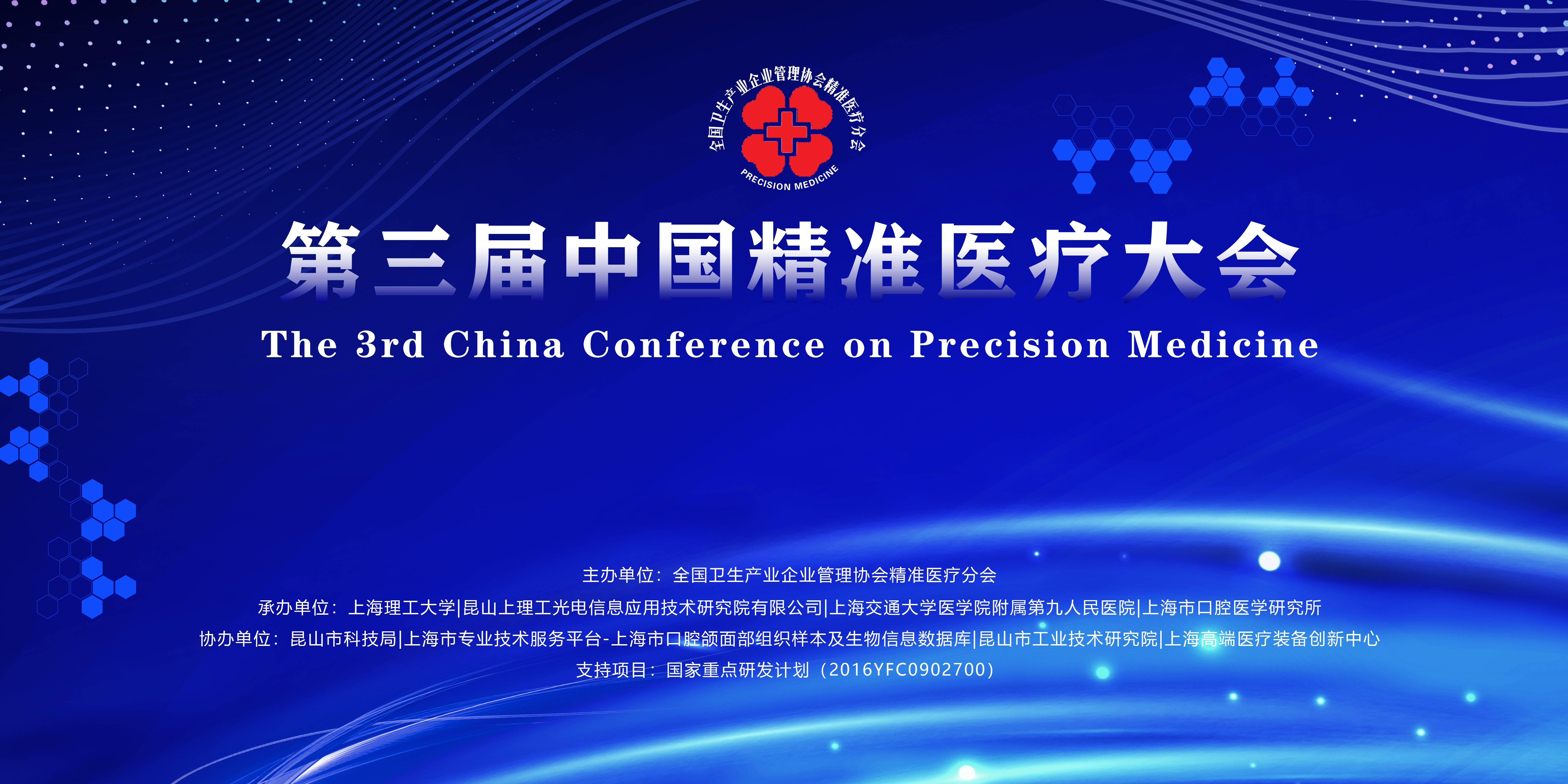 第三届中国精准医疗大会80+主题/专题报告开讲在即