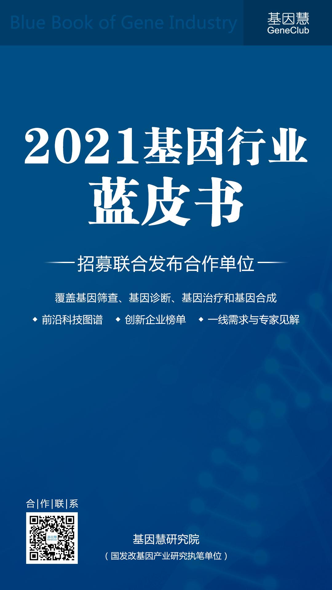 笃行致远,2021基因行业蓝皮书启动合作
